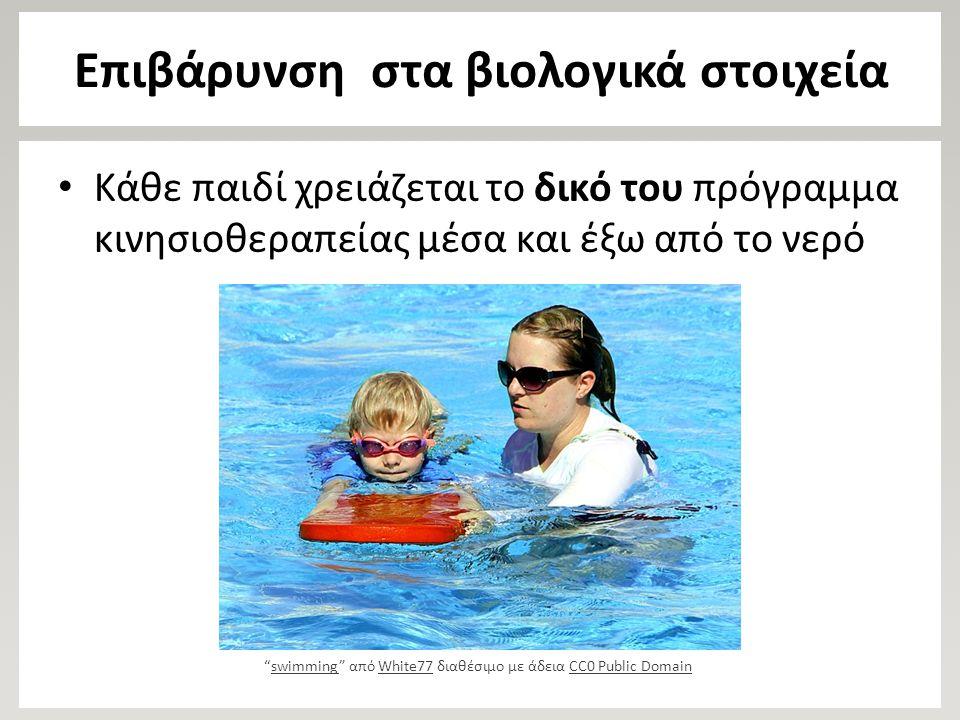 Επιβάρυνση στα βιολογικά στοιχεία Κάθε παιδί χρειάζεται το δικό του πρόγραμμα κινησιοθεραπείας μέσα και έξω από το νερό swimming από White77 διαθέσιμο με άδεια CC0 Public DomainswimmingWhite77CC0 Public Domain