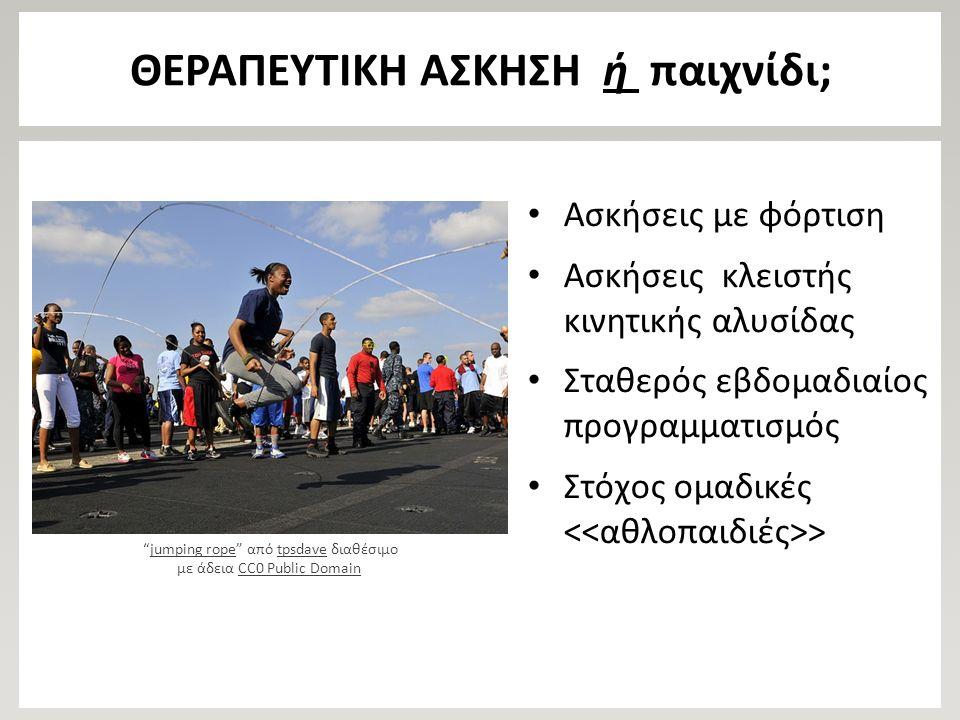 ΘΕΡΑΠΕΥΤΙΚΗ ΑΣΚΗΣΗ ή παιχνίδι; Ασκήσεις με φόρτιση Ασκήσεις κλειστής κινητικής αλυσίδας Σταθερός εβδομαδιαίος προγραμματισμός Στόχος ομαδικές > jumping rope από tpsdave διαθέσιμο με άδεια CC0 Public Domain jumping ropetpsdaveCC0 Public Domain