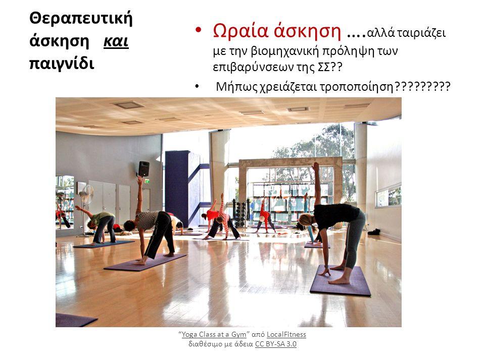 Θεραπευτική άσκηση και παιγνίδι Ωραία άσκηση ….