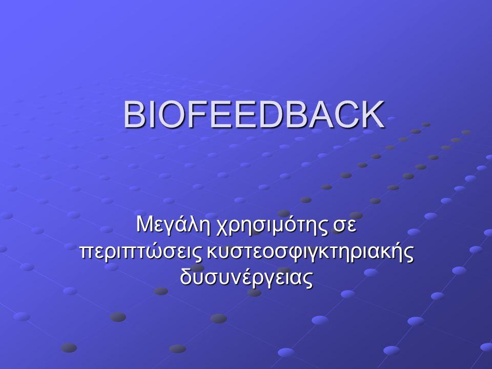BIOFEEDBACK Μεγάλη χρησιμότης σε περιπτώσεις κυστεοσφιγκτηριακής δυσυνέργειας