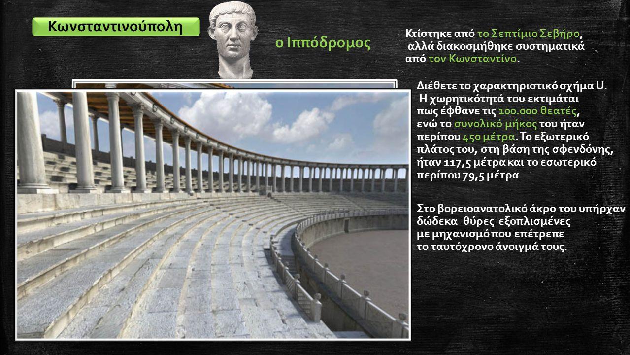 Κωνσταντινούπολη ο Ιππόδρομος Διέθετε το χαρακτηριστικό σχήμα U. Η χωρητικότητά του εκτιμάται πως έφθανε τις 100.000 θεατές, ενώ το συνολικό μήκος του