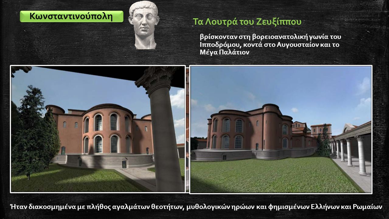 Κωνσταντινούπολη βρίσκονταν στη βορειοανατολική γωνία του Ιπποδρόμου, κοντά στο Αυγουσταίον και το Μέγα Παλάτιον Τα Λουτρά του Ζευξίππου Ήταν διακοσμη
