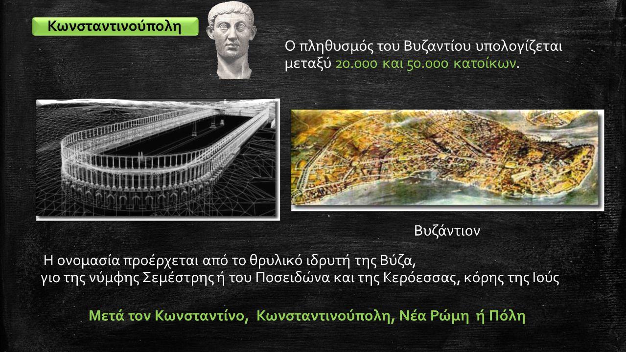 Κωνσταντινούπολη Ο πληθυσμός του Βυζαντίου υπολογίζεται μεταξύ 20.000 και 50.000 κατοίκων. Η ονομασία προέρχεται από το θρυλικό ιδρυτή της Βύζα, γιο τ