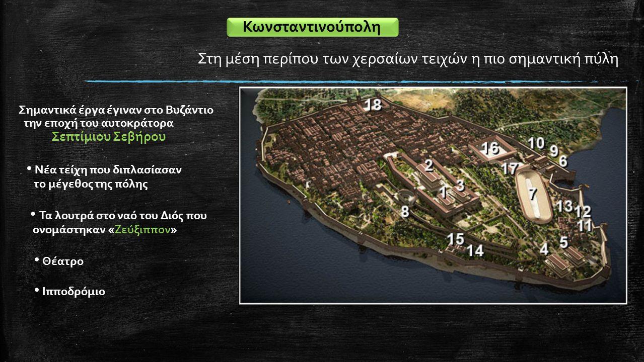Κωνσταντινούπολη Στη μέση περίπου των χερσαίων τειχών η πιο σημαντική πύλη Σημαντικά έργα έγιναν στο Βυζάντιο την εποχή του αυτοκράτορα Σεπτίμιου Σεβή