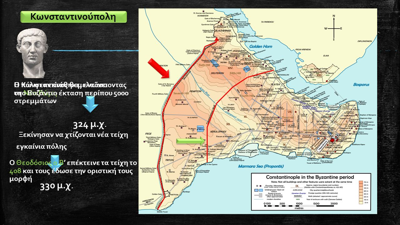 Κωνσταντινούπολη Ο Κωνσταντίνος θεμελιώνει τη Νέα Ρώμη 324 μ.χ. εγκαίνια πόλης 330 μ.χ. Η πόλη επεκτάθηκε, εντάσσοντας στο Βυζάντιο έκταση περίπου 500