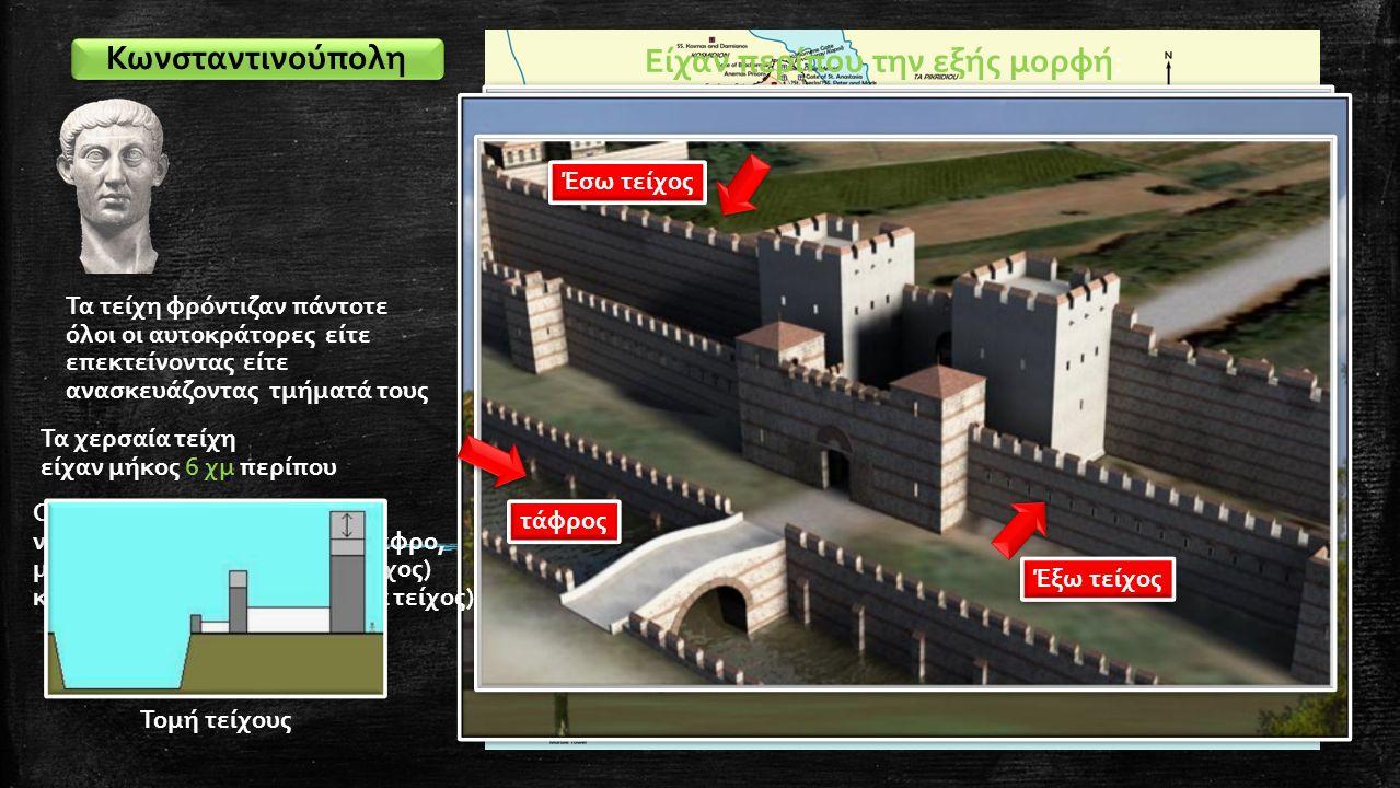 Κωνσταντινούπολη Τα τείχη φρόντιζαν πάντοτε όλοι οι αυτοκράτορες είτε επεκτείνοντας είτε ανασκευάζοντας τμήματά τους Είχαν περίπου την εξής μορφή: τάφρος Τα χερσαία τείχη είχαν μήκος 6 χμ περίπου Οι εισβολείς πρώτα έπρεπε να διασχίσουν την αμυντική τάφρο, μετά το Έξω τείχος (μικρόν τείχος) και έπειτα το Έσω τείχος (μέγα τείχος) Έξω τείχος Έσω τείχος Τομή τείχους
