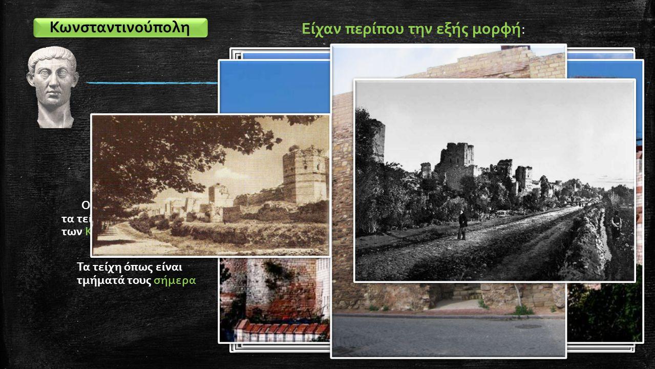 Κωνσταντινούπολη Είχαν περίπου την εξής μορφή: Τα θαλάσσια τείχη Οι Βλαχέρνες τα τείχη και το παλάτι των Κομνηνών Τα τείχη όπως είναι τμήματά τους σήμερα Εκτός των κεντρικών πυλών υπήρχαν και μικρότερες είσοδοι όπως εδώ