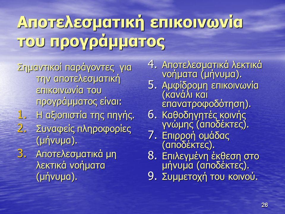 26 Αποτελεσματική επικοινωνία του προγράμματος Σημαντικοί παράγοντες για την αποτελεσματική επικοινωνία του προγράμματος είναι: 1.