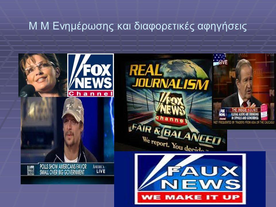 Μ Μ Ενημέρωσης και διαφορετικές αφηγήσεις