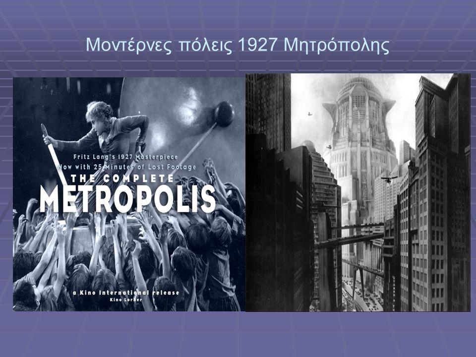 Μοντέρνες πόλεις 1927 Μητρόπολης
