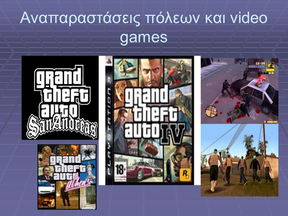 Αναπαραστάσεις πόλεων και video games