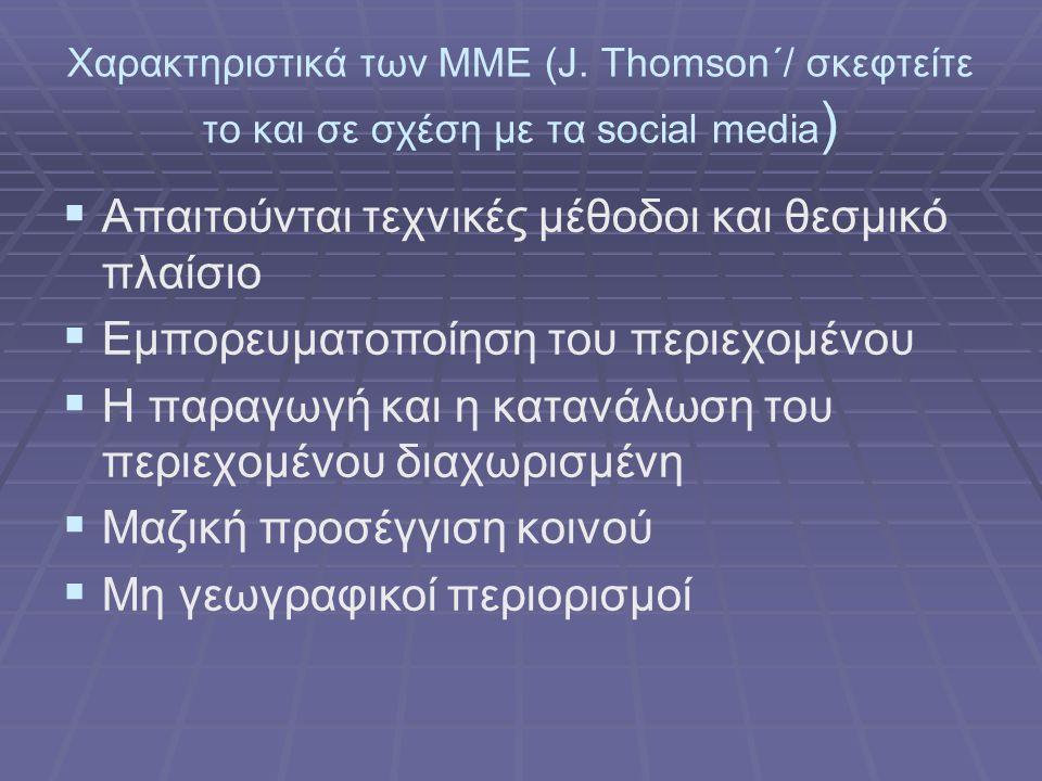 Χαρακτηριστικά των ΜΜΕ (J.