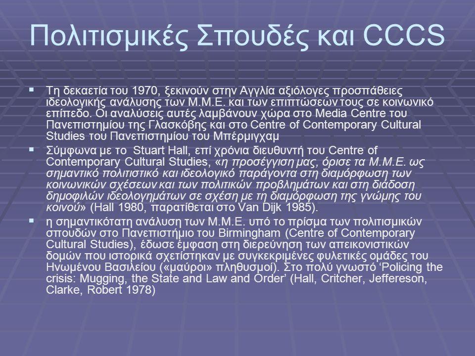 Πολιτισμικές Σπουδές και CCCS   Τη δεκαετία του 1970, ξεκινούν στην Αγγλία αξιόλογες προσπάθειες ιδεολογικής ανάλυσης των Μ.Μ.Ε.