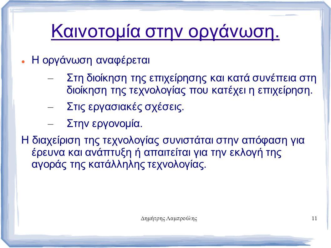 Δημήτρης Λαμπρούλης11 Καινοτομία στην οργάνωση.
