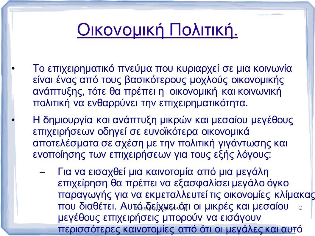 Δημήτρης Λαμπρούλης2 Οικονομική Πολιτική.