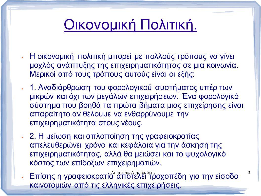 Δημήτρης Λαμπρούλης3 Οικονομική Πολιτική.
