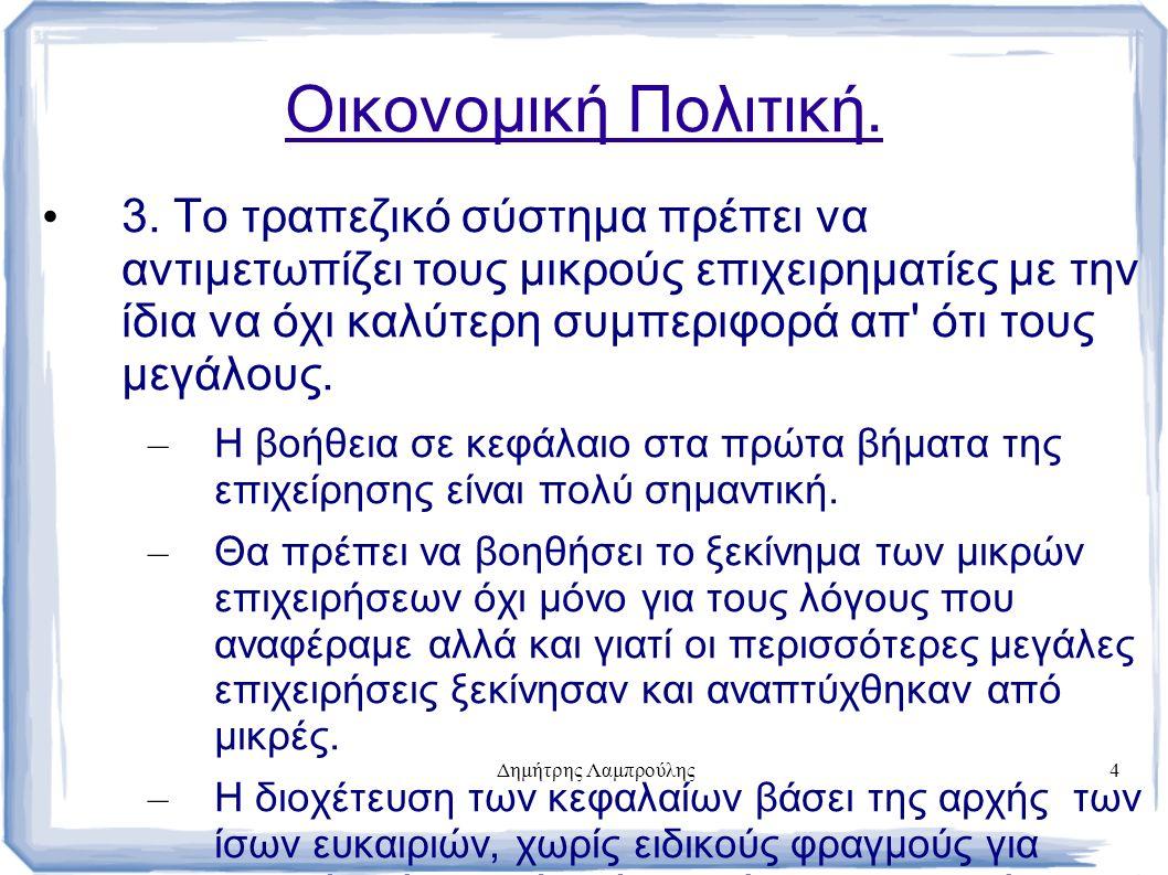 Δημήτρης Λαμπρούλης4 Οικονομική Πολιτική. 3.