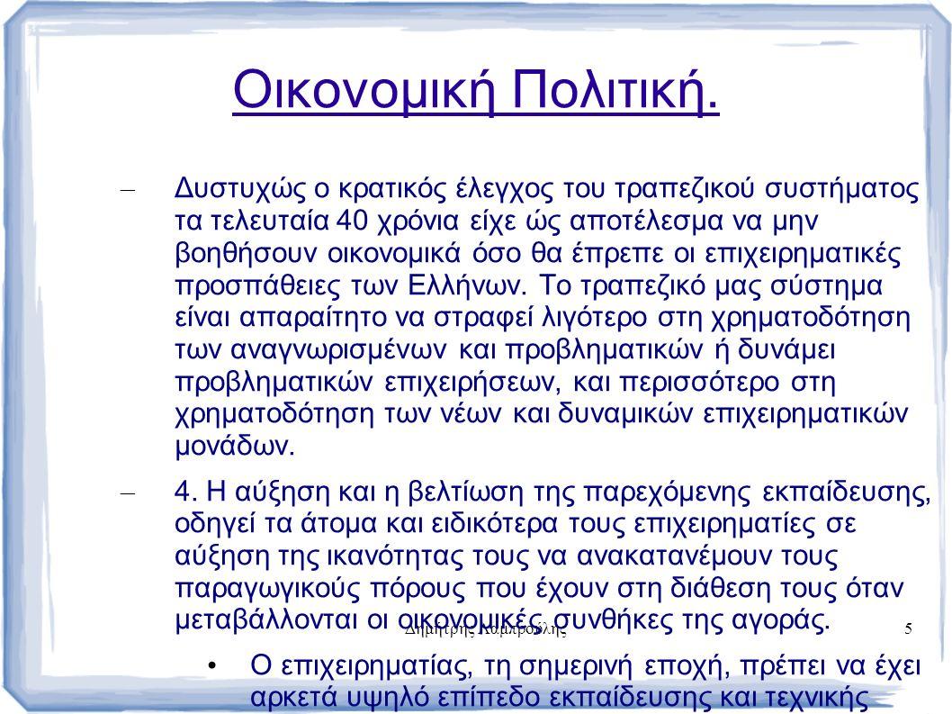 Δημήτρης Λαμπρούλης5 Οικονομική Πολιτική.
