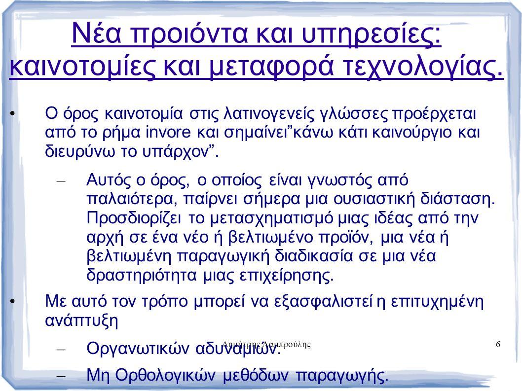 Δημήτρης Λαμπρούλης6 Νέα προιόντα και υπηρεσίες: καινοτομίες και μεταφορά τεχνολογίας.