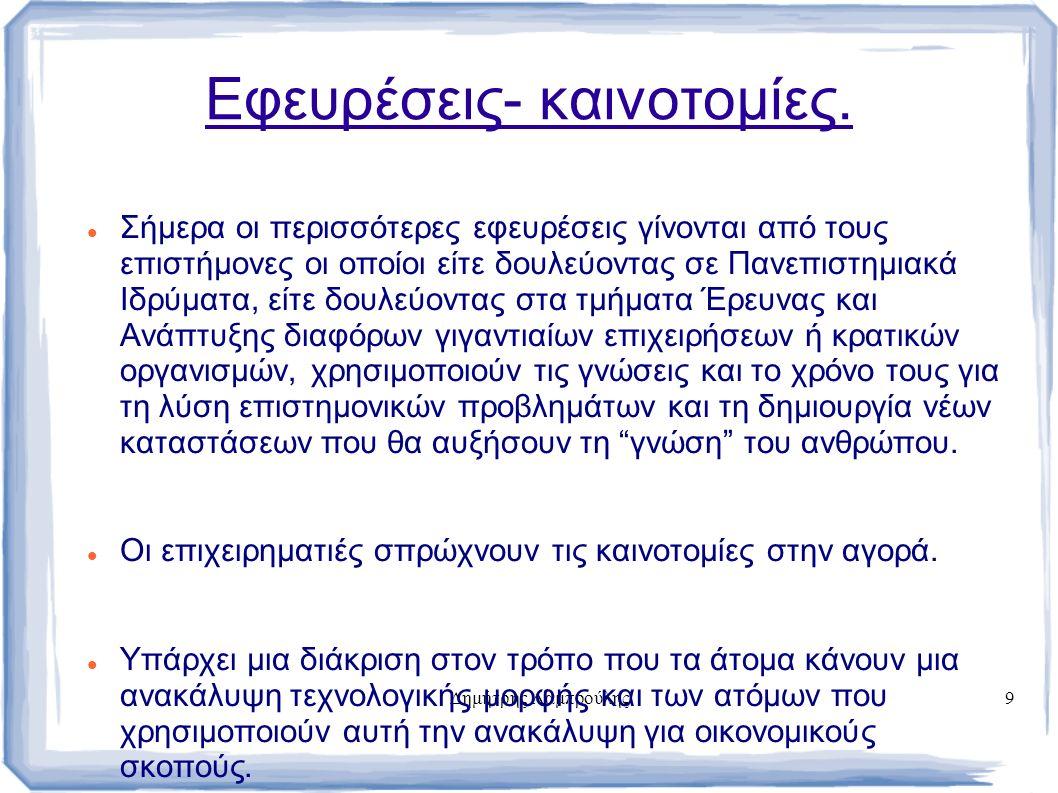 Δημήτρης Λαμπρούλης9 Εφευρέσεις- καινοτομίες.