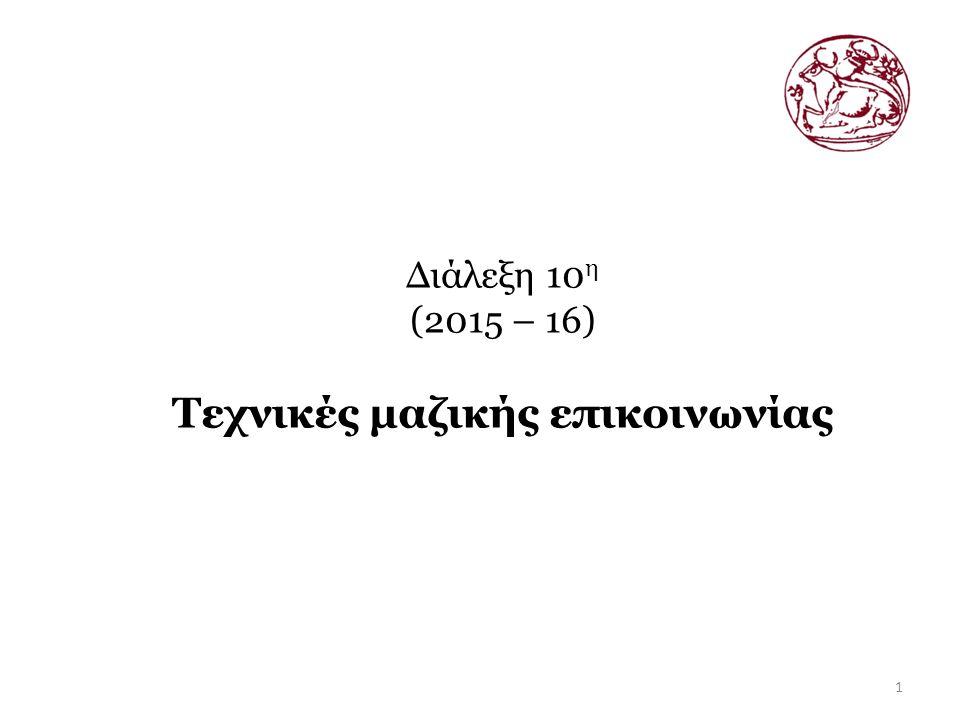 1 Διάλεξη 10 η (2015 – 16) Τεχνικές μαζικής επικοινωνίας
