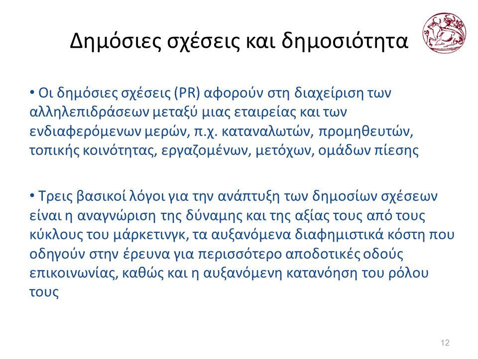 Δημόσιες σχέσεις και δημοσιότητα Οι δημόσιες σχέσεις (PR) αφορούν στη διαχείριση των αλληλεπιδράσεων μεταξύ μιας εταιρείας και των ενδιαφερόμενων μερών, π.χ.