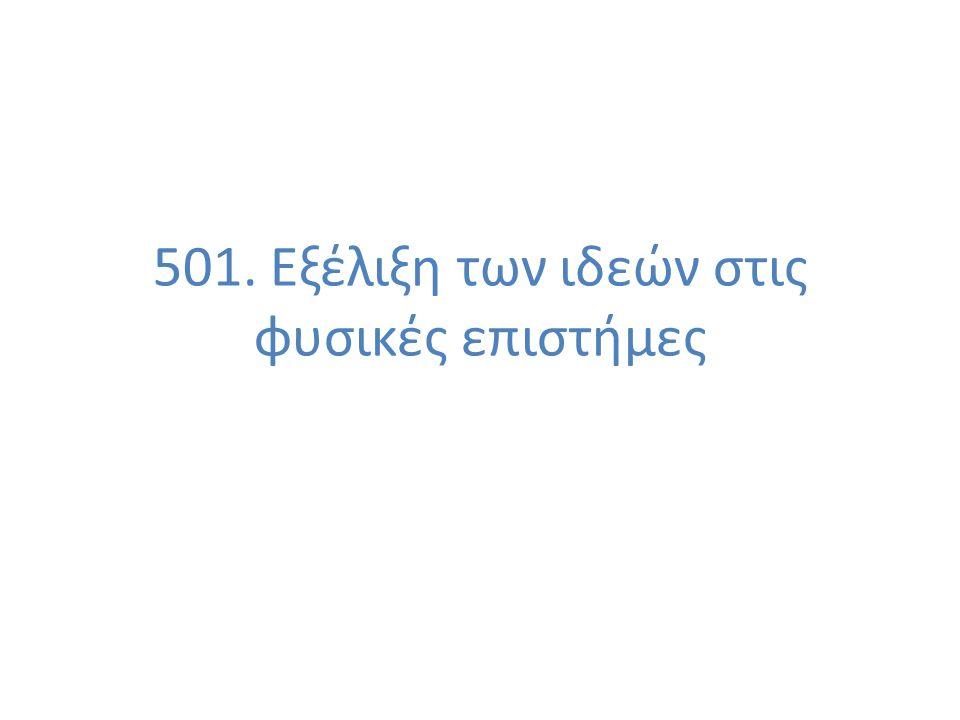 501. Εξέλιξη των ιδεών στις φυσικές επιστήμες