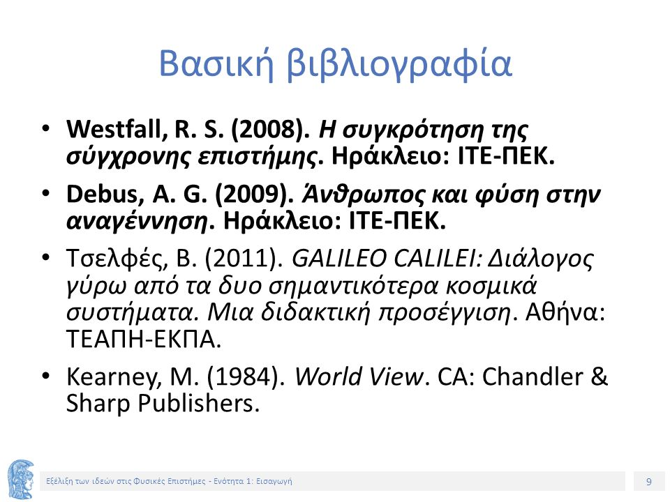 9 Εξέλιξη των ιδεών στις Φυσικές Επιστήμες - Ενότητα 1: Εισαγωγή Βασική βιβλιογραφία Westfall, R.