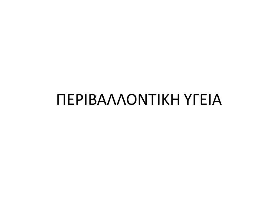 ΠΕΡΙΒΑΛΛΟΝΤΙΚΗ ΥΓΕΙΑ