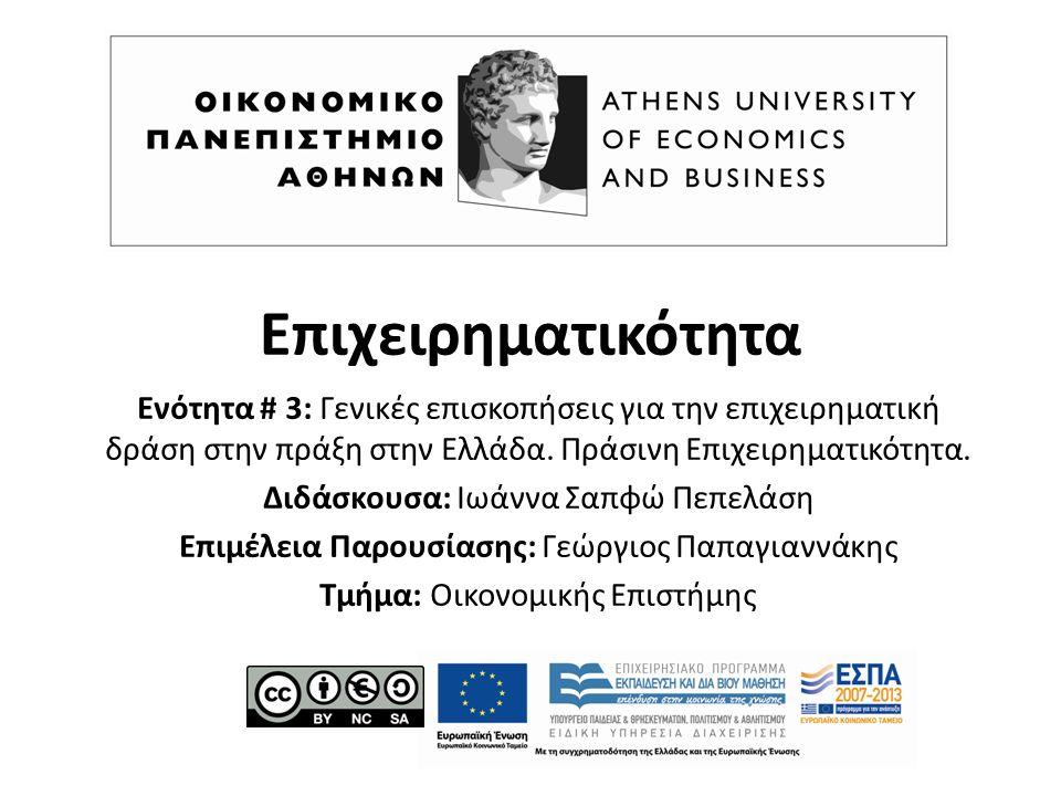 Επιχειρηματικότητα Ενότητα # 3: Γενικές επισκοπήσεις για την επιχειρηματική δράση στην πράξη στην Ελλάδα.