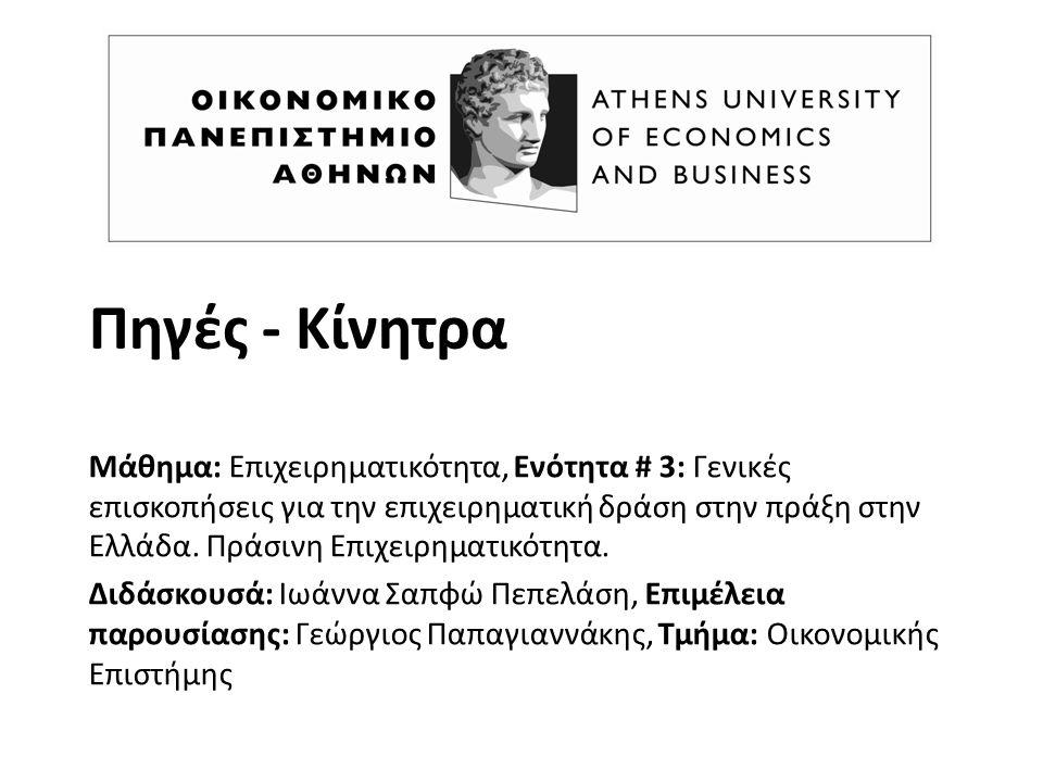 Πηγές - Κίνητρα Μάθημα: Επιχειρηματικότητα, Ενότητα # 3: Γενικές επισκοπήσεις για την επιχειρηματική δράση στην πράξη στην Ελλάδα.