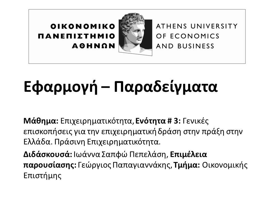 Εφαρμογή – Παραδείγματα Μάθημα: Επιχειρηματικότητα, Ενότητα # 3: Γενικές επισκοπήσεις για την επιχειρηματική δράση στην πράξη στην Ελλάδα.