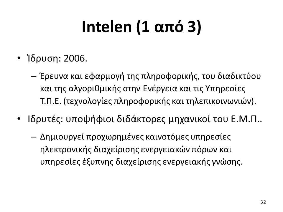 Intelen (1 από 3) Ίδρυση: 2006.