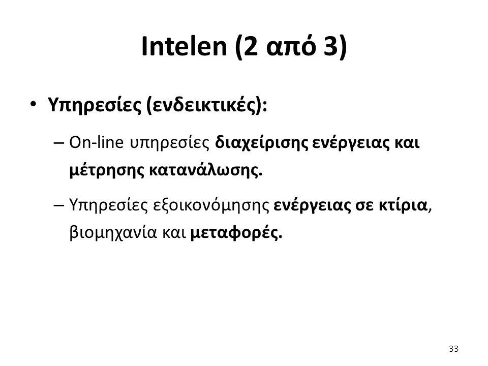 Intelen (2 από 3) Υπηρεσίες (ενδεικτικές): – On-line υπηρεσίες διαχείρισης ενέργειας και μέτρησης κατανάλωσης.