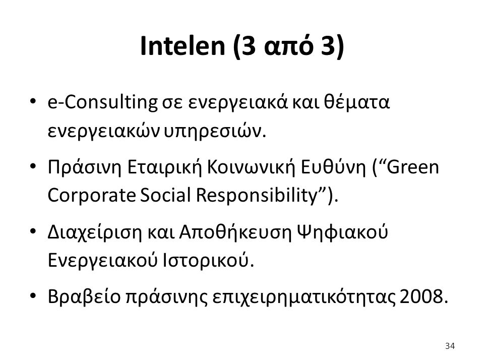 Intelen (3 από 3) e-Consulting σε ενεργειακά και θέματα ενεργειακών υπηρεσιών.