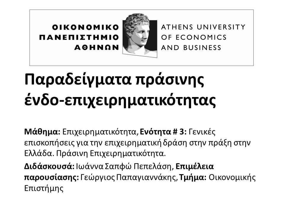 Παραδείγματα πράσινης ένδο-επιχειρηματικότητας Μάθημα: Επιχειρηματικότητα, Ενότητα # 3: Γενικές επισκοπήσεις για την επιχειρηματική δράση στην πράξη στην Ελλάδα.