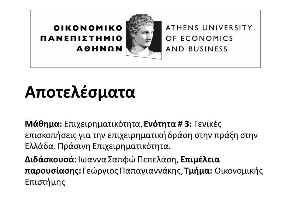 Αποτελέσματα Μάθημα: Επιχειρηματικότητα, Ενότητα # 3: Γενικές επισκοπήσεις για την επιχειρηματική δράση στην πράξη στην Ελλάδα.