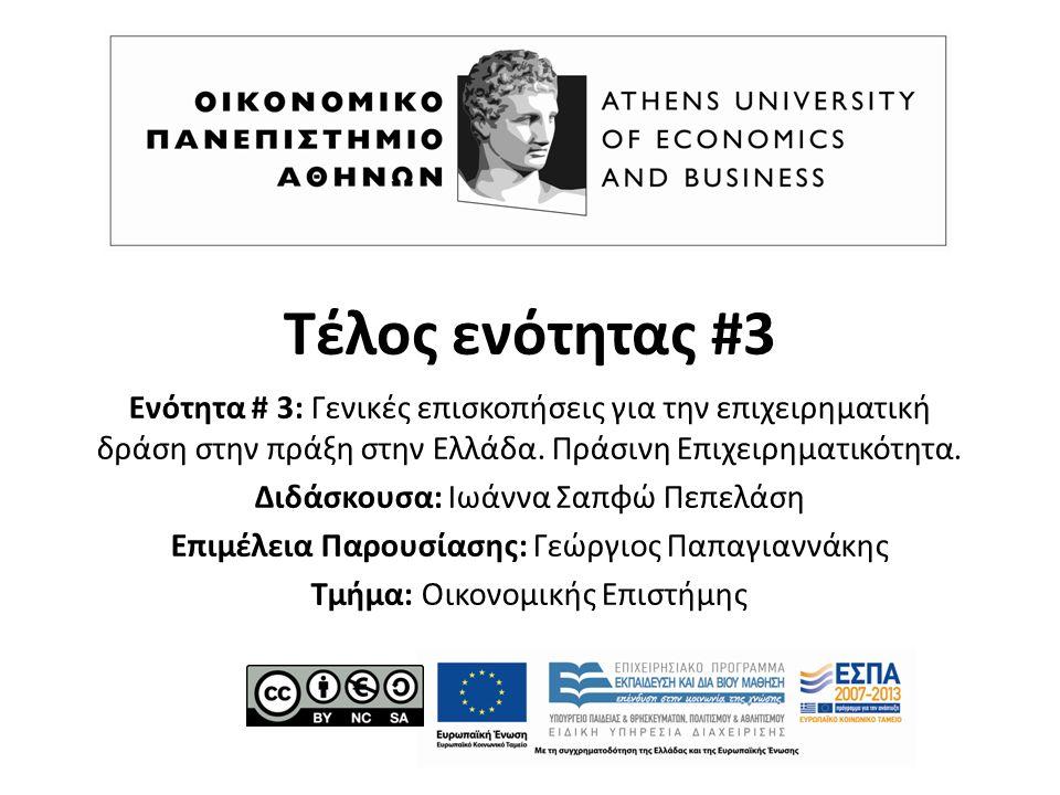 Τέλος ενότητας #3 Ενότητα # 3: Γενικές επισκοπήσεις για την επιχειρηματική δράση στην πράξη στην Ελλάδα.
