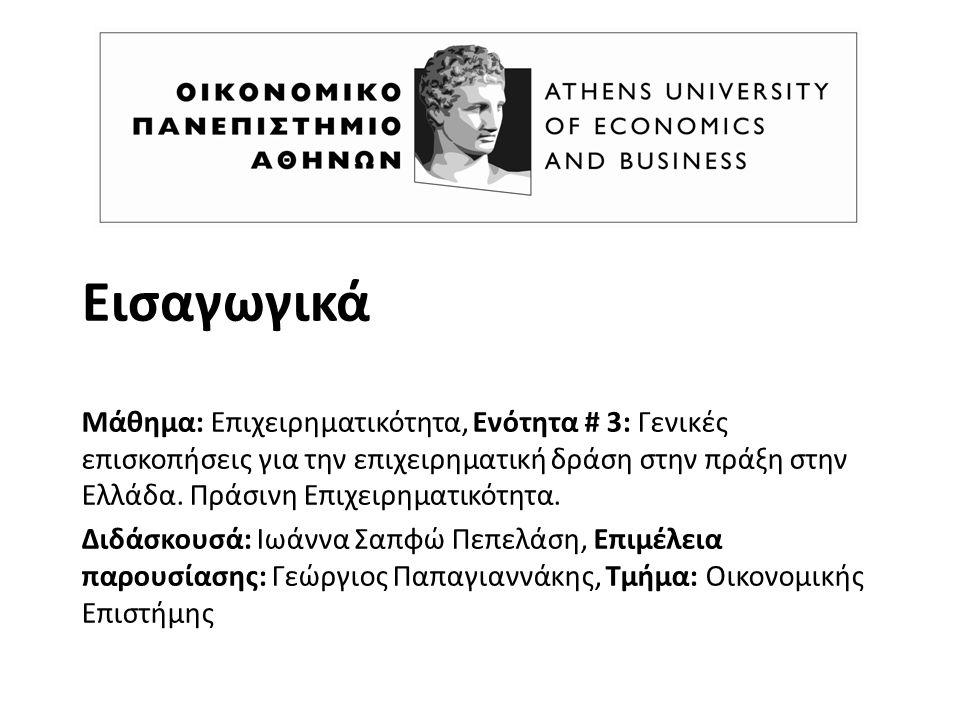 Εισαγωγικά Μάθημα: Επιχειρηματικότητα, Ενότητα # 3: Γενικές επισκοπήσεις για την επιχειρηματική δράση στην πράξη στην Ελλάδα.