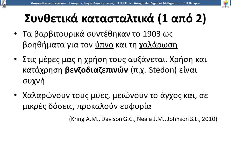 1 Ψυχοπαθολογία Ενηλίκων – Ενότητα 7, Τμήμα Λογοθεραπείας, ΤΕΙ ΗΠΕΙΡΟΥ - Ανοιχτά Ακαδημαϊκά Μαθήματα στο ΤΕΙ Ηπείρου Συνθετικά κατασταλτικά (1 από 2) Τα βαρβιτουρικά συντέθηκαν το 1903 ως βοηθήματα για τον ύπνο και τη χαλάρωση Στις μέρες μας η χρήση τους αυξάνεται.
