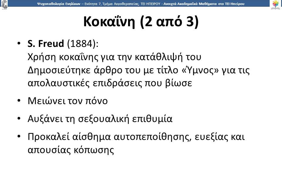 1818 Ψυχοπαθολογία Ενηλίκων – Ενότητα 7, Τμήμα Λογοθεραπείας, ΤΕΙ ΗΠΕΙΡΟΥ - Ανοιχτά Ακαδημαϊκά Μαθήματα στο ΤΕΙ Ηπείρου Κοκαΐνη (2 από 3) S.