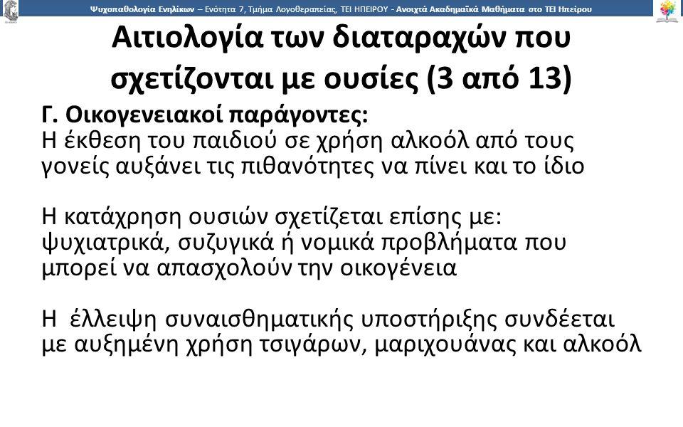 3232 Ψυχοπαθολογία Ενηλίκων – Ενότητα 7, Τμήμα Λογοθεραπείας, ΤΕΙ ΗΠΕΙΡΟΥ - Ανοιχτά Ακαδημαϊκά Μαθήματα στο ΤΕΙ Ηπείρου Αιτιολογία των διαταραχών που σχετίζονται με ουσίες (3 από 13) Γ.
