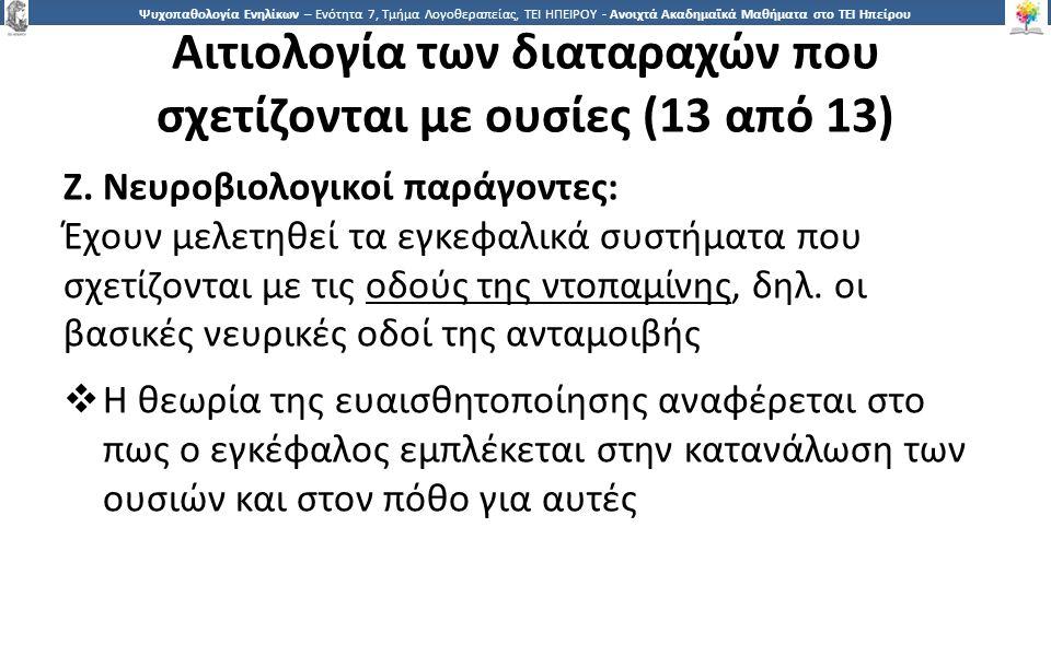 4242 Ψυχοπαθολογία Ενηλίκων – Ενότητα 7, Τμήμα Λογοθεραπείας, ΤΕΙ ΗΠΕΙΡΟΥ - Ανοιχτά Ακαδημαϊκά Μαθήματα στο ΤΕΙ Ηπείρου Αιτιολογία των διαταραχών που σχετίζονται με ουσίες (13 από 13) Ζ.