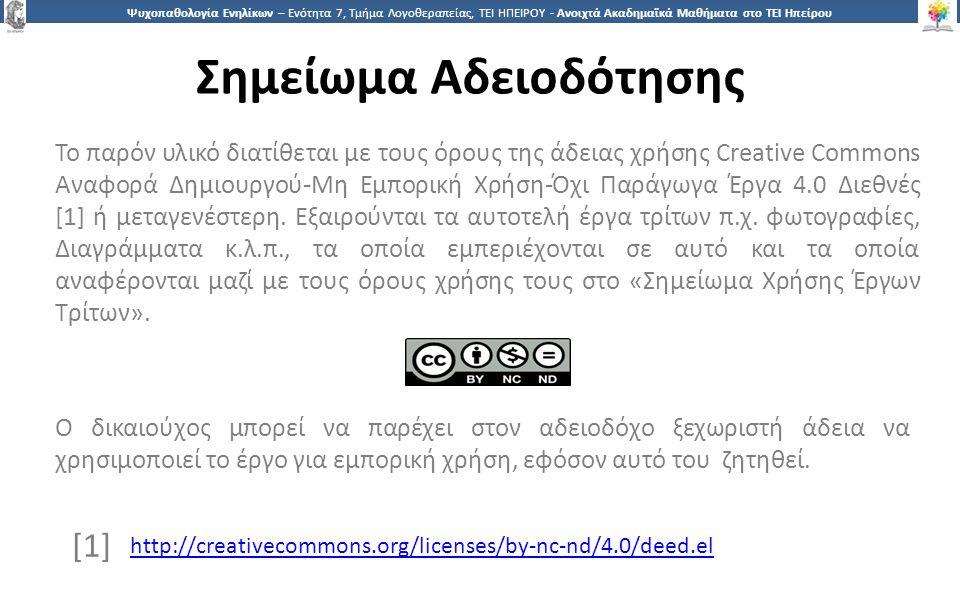 6363 Ψυχοπαθολογία Ενηλίκων – Ενότητα 7, Τμήμα Λογοθεραπείας, ΤΕΙ ΗΠΕΙΡΟΥ - Ανοιχτά Ακαδημαϊκά Μαθήματα στο ΤΕΙ Ηπείρου Σημείωμα Αδειοδότησης Το παρόν υλικό διατίθεται με τους όρους της άδειας χρήσης Creative Commons Αναφορά Δημιουργού-Μη Εμπορική Χρήση-Όχι Παράγωγα Έργα 4.0 Διεθνές [1] ή μεταγενέστερη.