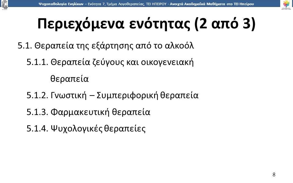 5959 Ψυχοπαθολογία Ενηλίκων – Ενότητα 7, Τμήμα Λογοθεραπείας, ΤΕΙ ΗΠΕΙΡΟΥ - Ανοιχτά Ακαδημαϊκά Μαθήματα στο ΤΕΙ Ηπείρου Βιβλιογραφία Getzfeld, A.(2009).Βασικά στοιχεία ψυχοπαθολογίας.