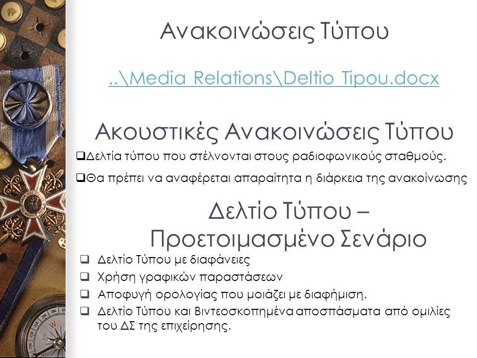 Ανακοινώσεις Τύπου..\Media Relations\Deltio Tipou.docx Ακουστικές Ανακοινώσεις Τύπου  Δελτία τύπου που στέλνονται στους ραδιοφωνικούς σταθμούς.