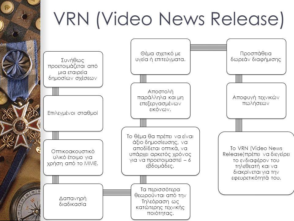 VRN (Video News Release) Συνήθως προετοιμάζεται από μια εταιρεία δημοσίων σχέσεων Επιλεγμένοι σταθμοί Οπτικοακουστικό υλικό έτοιμο για χρήση από το ΜΜΕ.