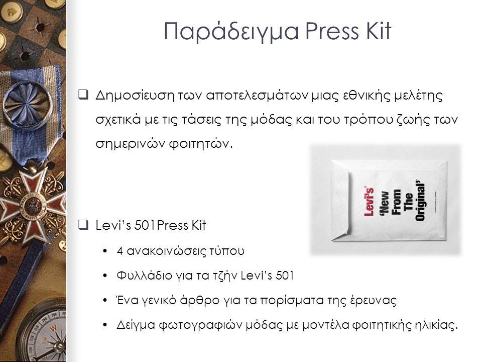 Παράδειγμα Press Kit  Δημοσίευση των αποτελεσμάτων μιας εθνικής μελέτης σχετικά με τις τάσεις της μόδας και του τρόπου ζωής των σημερινών φοιτητών.