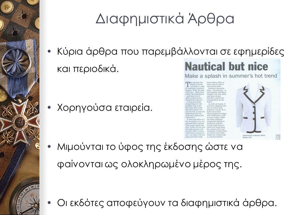 Διαφημιστικά Άρθρα Κύρια άρθρα που παρεμβάλλονται σε εφημερίδες και περιοδικά.