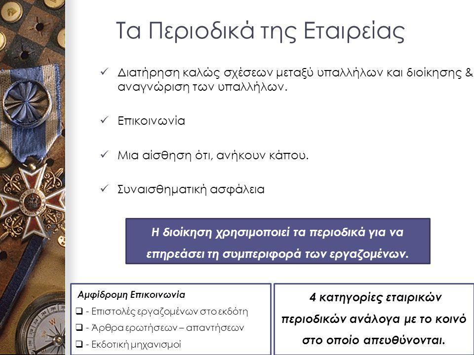 Τα Περιοδικά της Εταιρείας Διατήρηση καλώς σχέσεων μεταξύ υπαλλήλων και διοίκησης & αναγνώριση των υπαλλήλων.